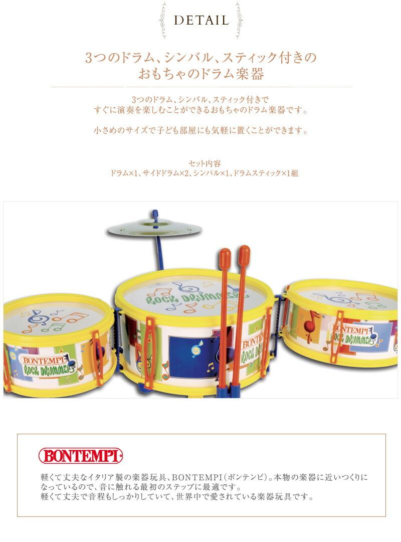BONTEMPI(ボンテンピ) ドラムセット 3pcs 513341