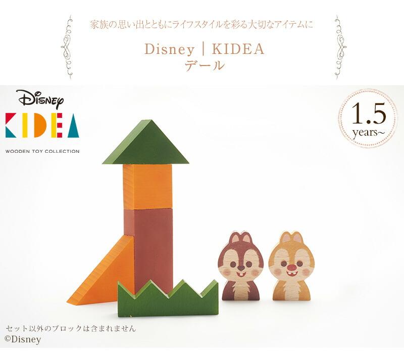 Disney|KIDEA TYKD00108