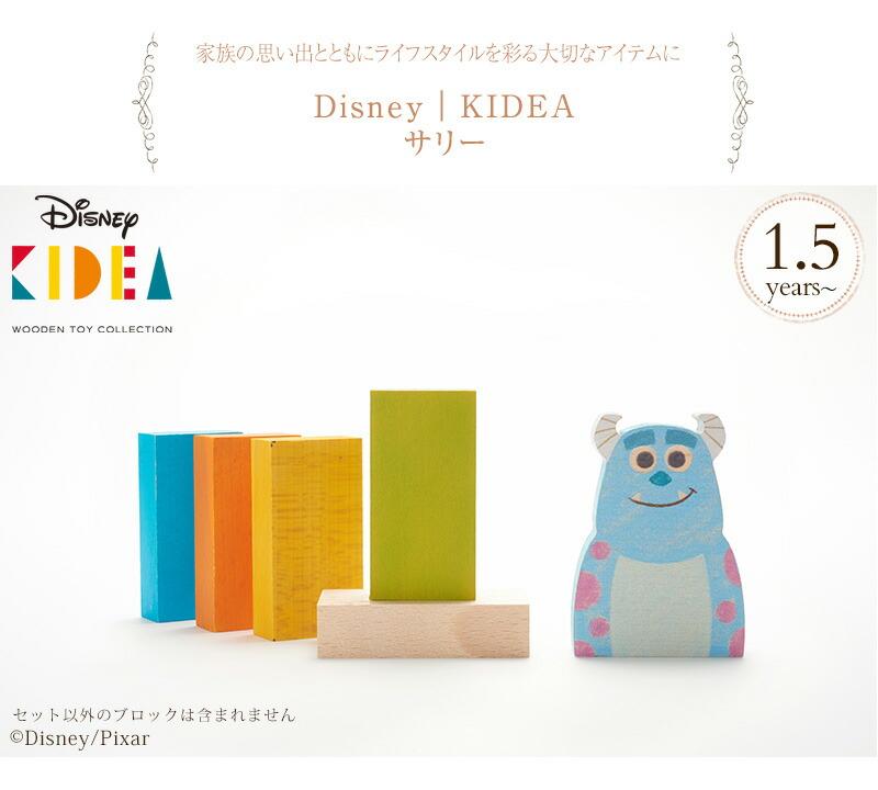 Disney|KIDEA TYKD00115