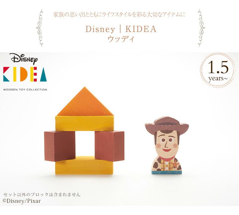 Disney|KIDEA TYKD00112