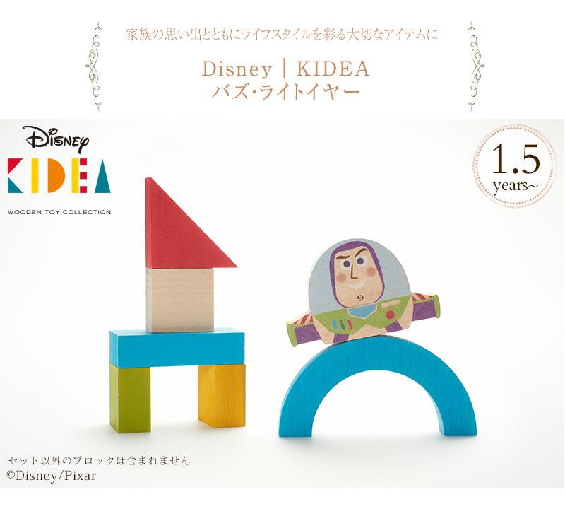 Disney|KIDEA TYKD00113