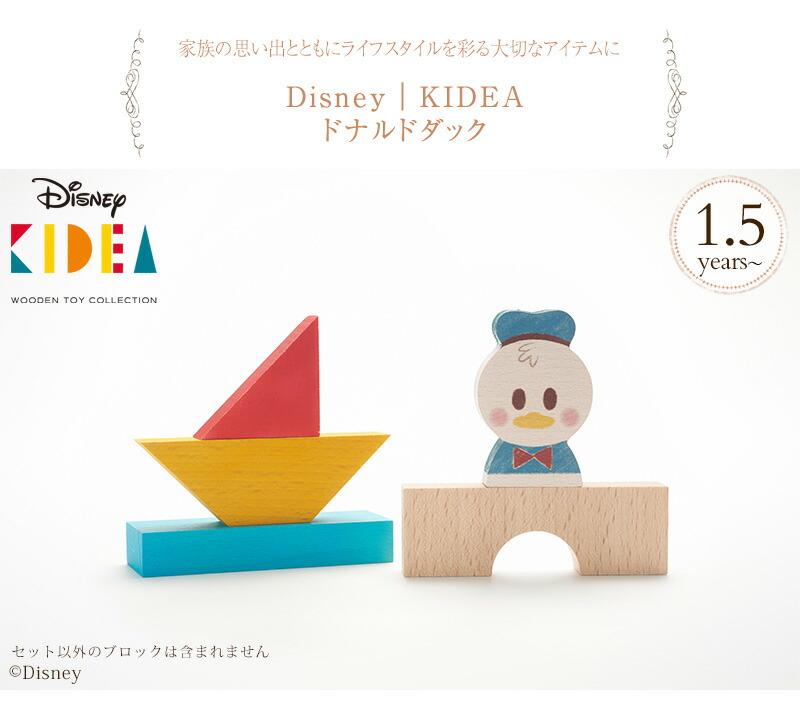 Disney|KIDEA TYKD00103