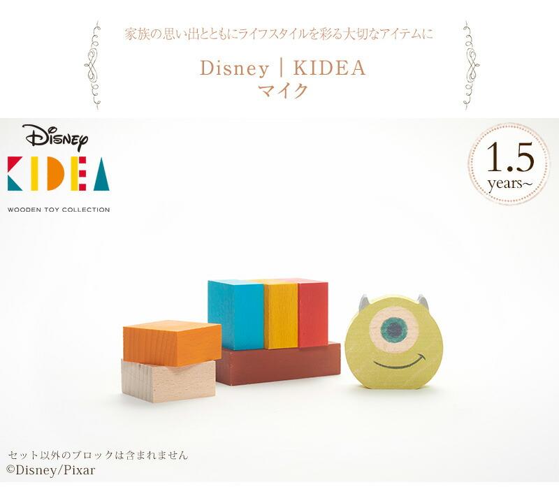 Disney|KIDEA TYKD00116