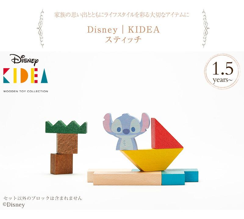 Disney|KIDEA TYKD00132