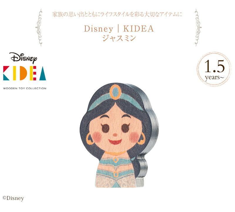 Disney|KIDEA TYKD00156