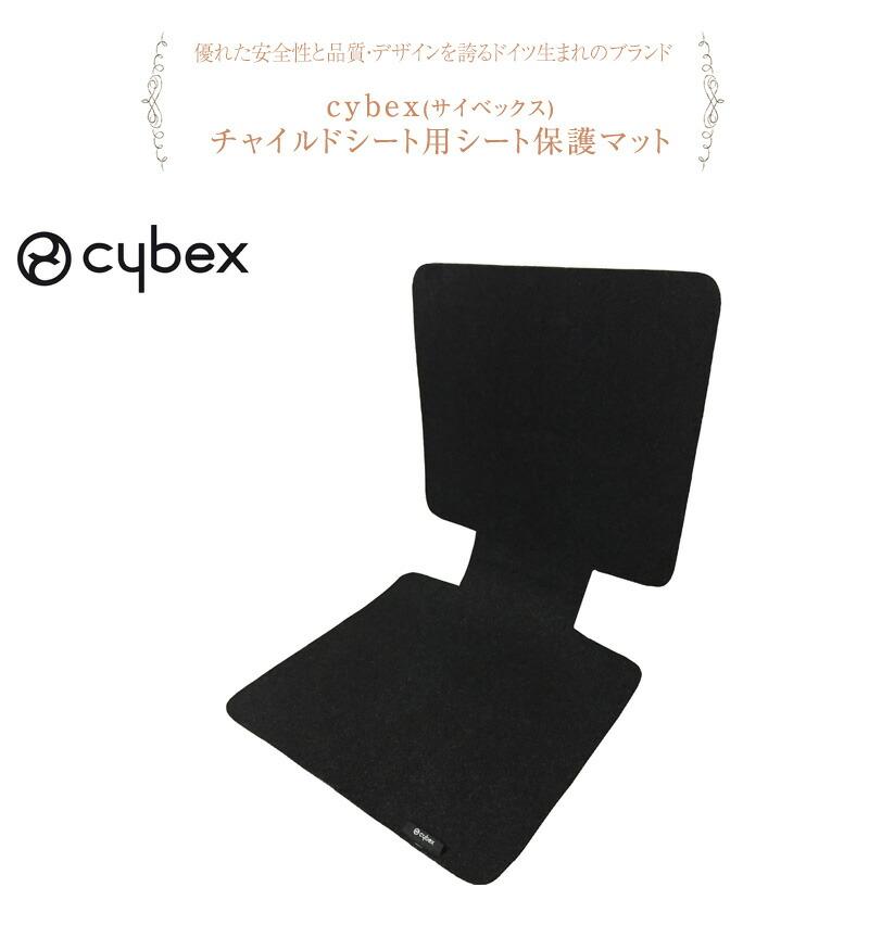 cybex(サイベックス) チャイルドシート用シート保護マット