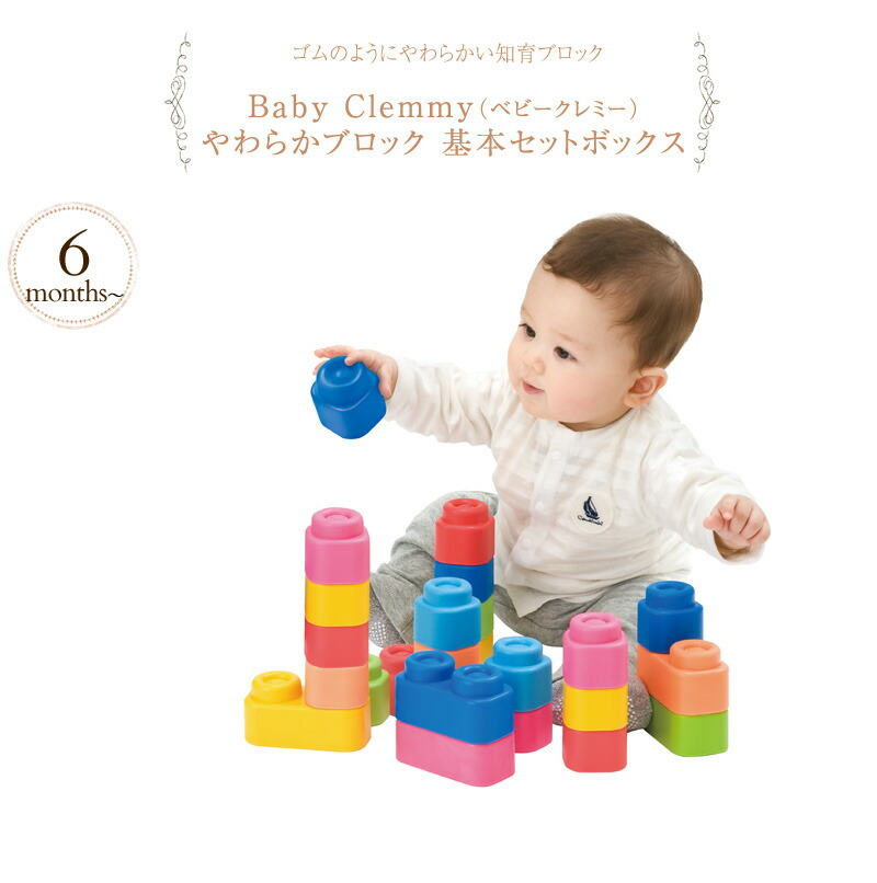 Baby Clemmy(ベビークレミー) やわらかブロック 基本セットボックス