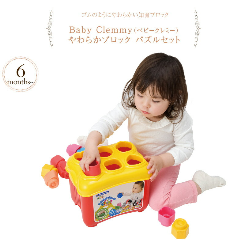 Baby Clemmy(ベビークレミー) やわらかブロック パズルセット