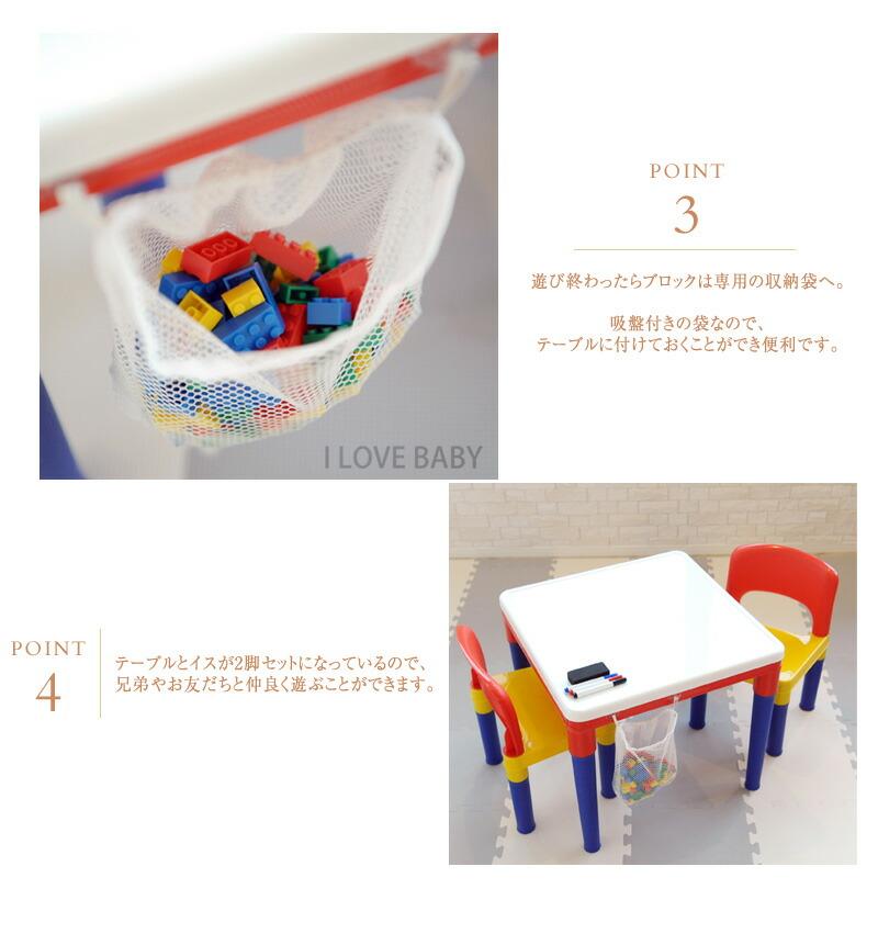 ブロックプレイ おえかきテーブル&チェア