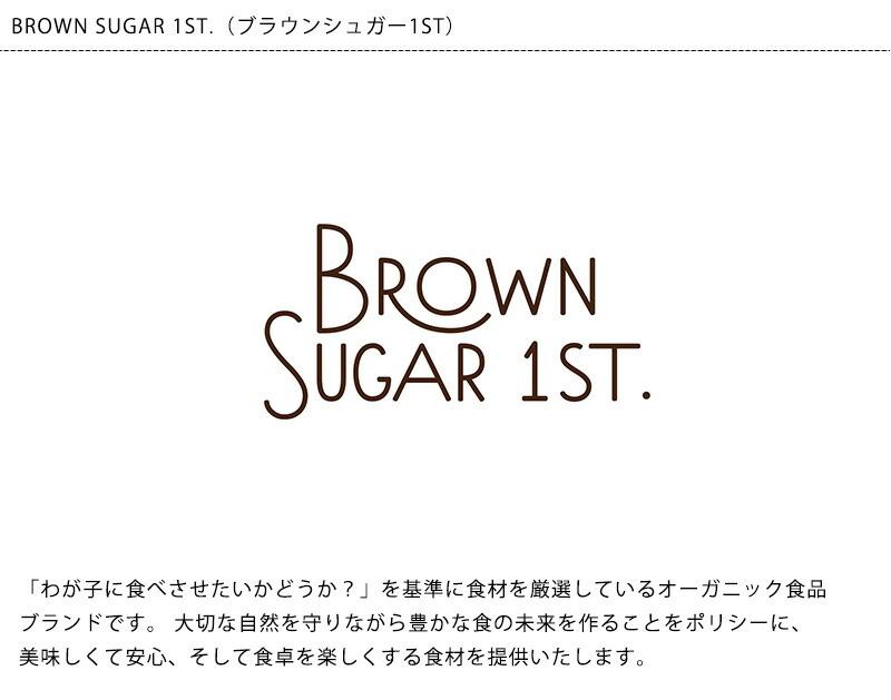BROWN SUGAR 1ST.(ブラウンシュガー1ST) 有機アップルソース 瓶タイプ