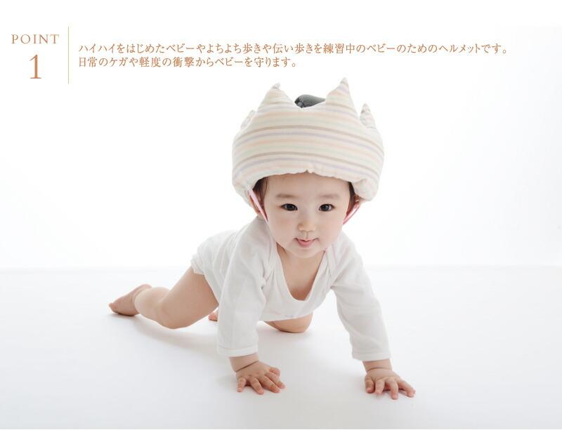 angerolux(アンジェロラックス) クラウンベビーヘルメット
