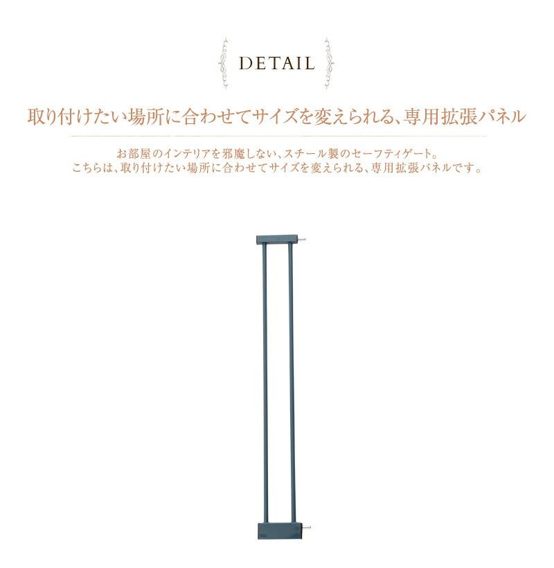 シンセーインターナショナル スチールゲート 拡張パネル 10cm 88-969
