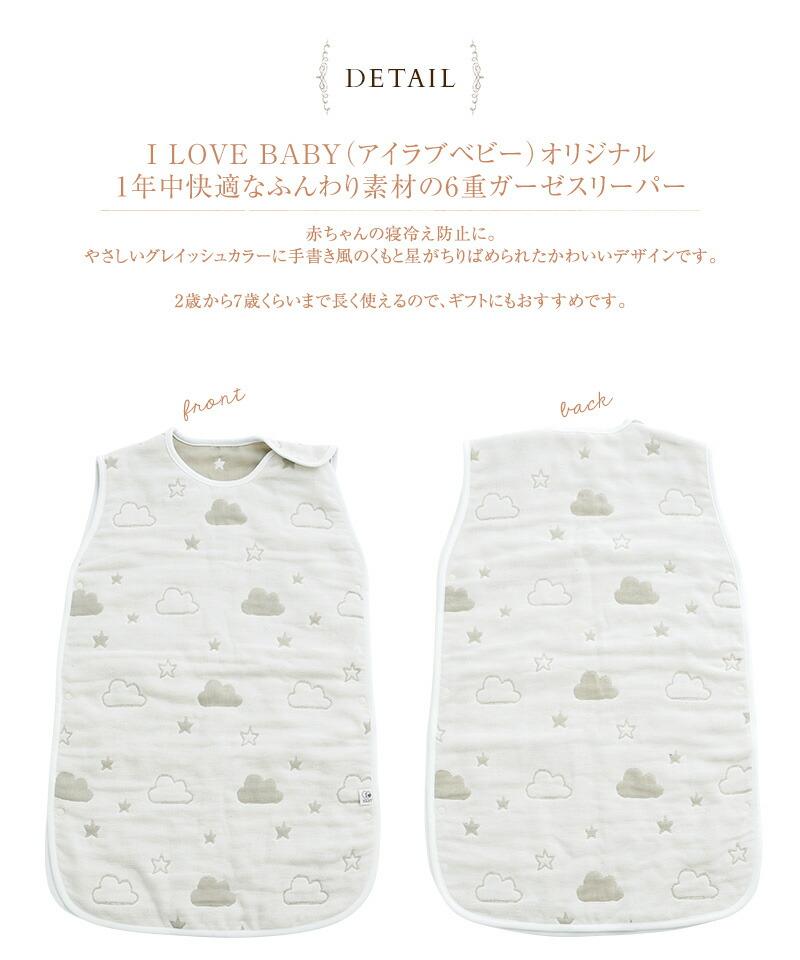 I LOVE BABY(アイラブベビー) 6重ガーゼスリーパー クラウド Lサイズ