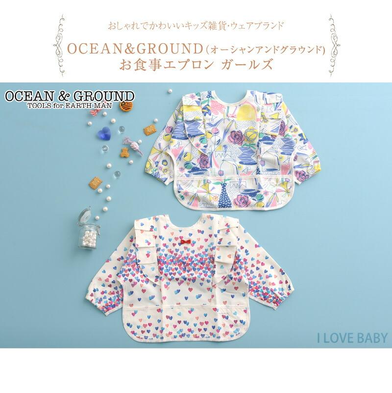 OCEAN&GROUND(オーシャンアンドグラウンド)  お食事エプロン ガールズ