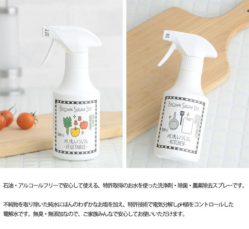 BROWN SUGAR 1ST.(ブラウンシュガー1ST) 水洗いシュシュ 300ml  除菌スプレー キッチン用 部屋 消臭スプレー 洗剤 台所 農薬除去 野菜 洗浄剤