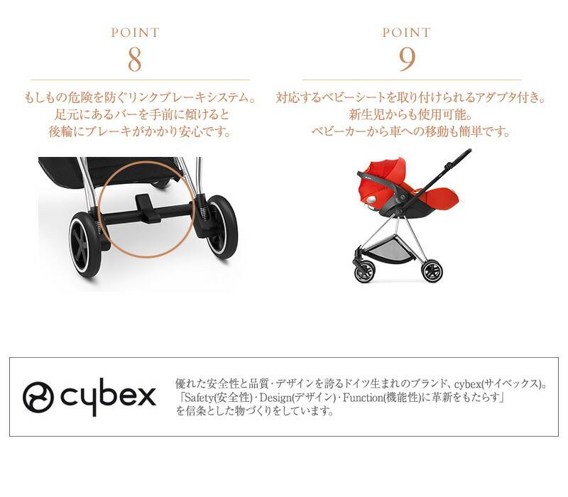 cybex サイベックス MIOS ミオス クロームフレーム+シートパック  ベビーカー