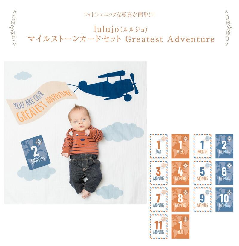 lulujo ルルジョ マイルストーンカードセット Greatest Adventure