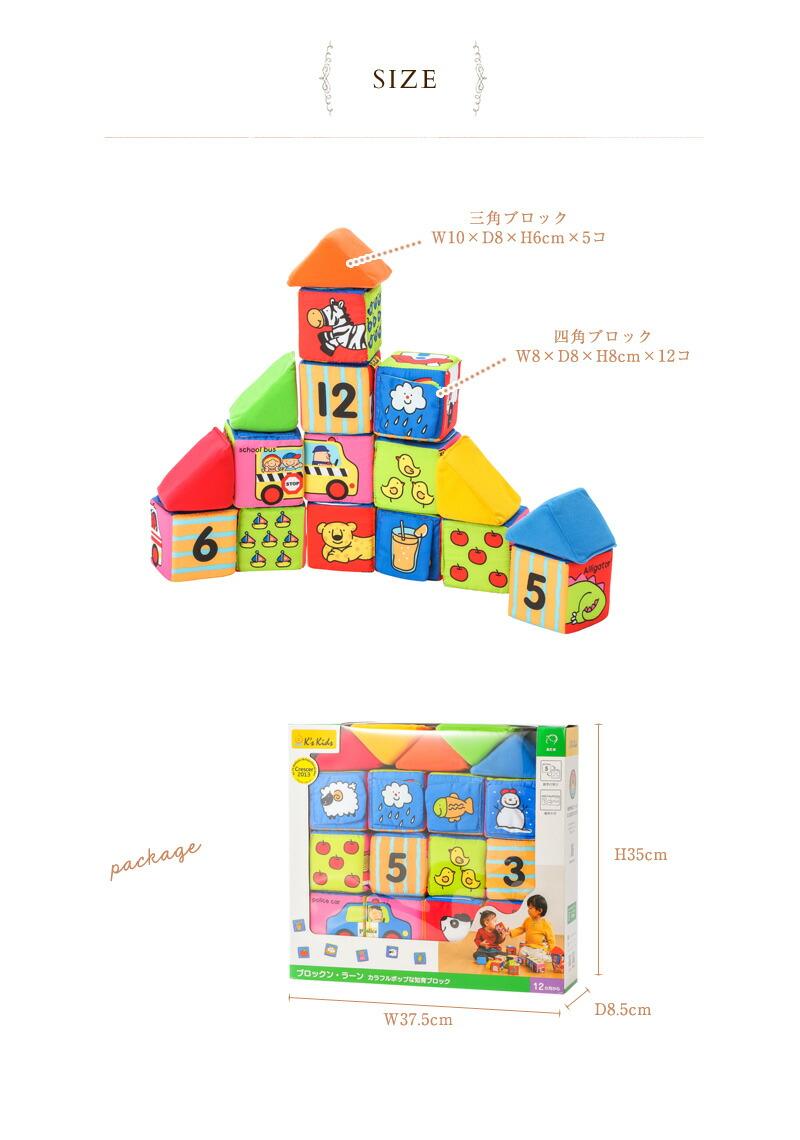 K's Kids ケ—ズキッズ ブロックン・ラーン TYKK10458