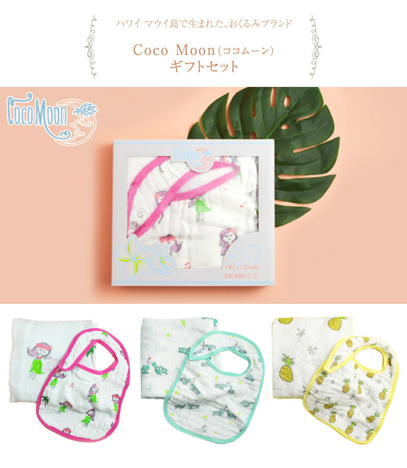 Coco Moon(ココムーン) ギフトセット