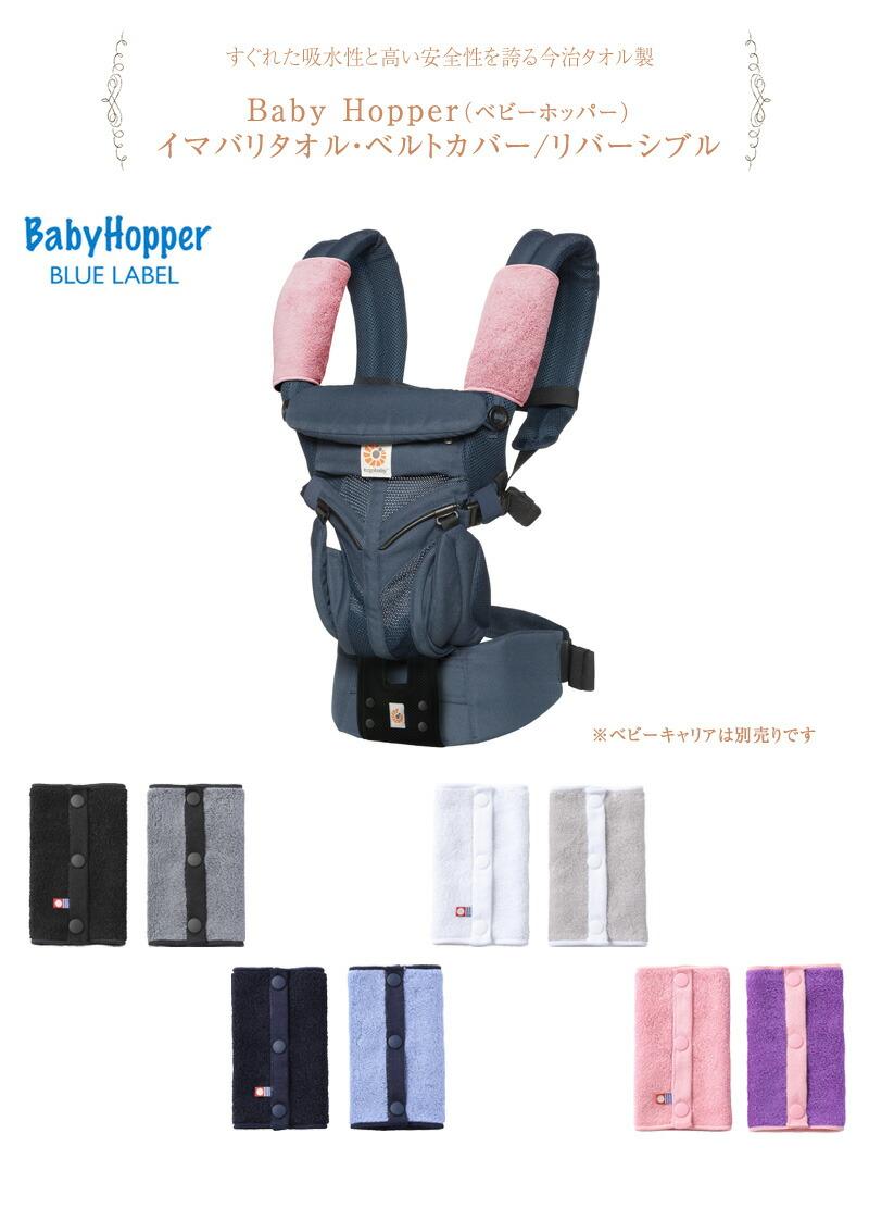 Baby Hopper ベビーホッパー イマバリタオル・ベルトカバー/リバーシブル
