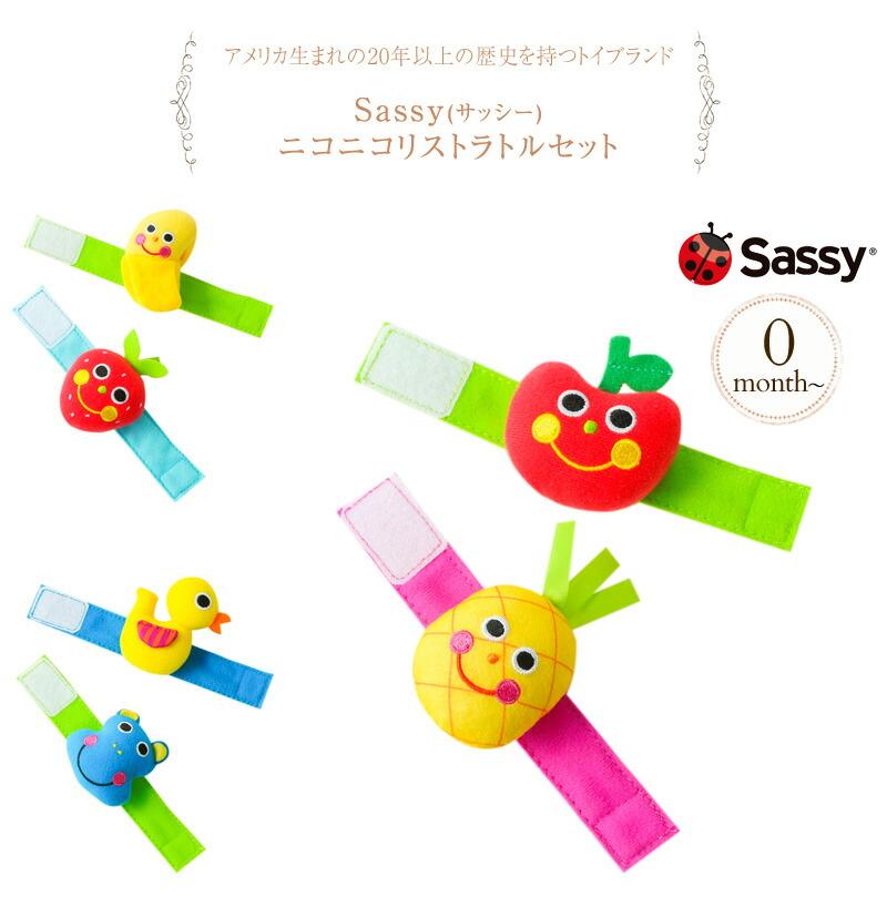 Sassy サッシー ニコニコリストラトルセット TYSA80761