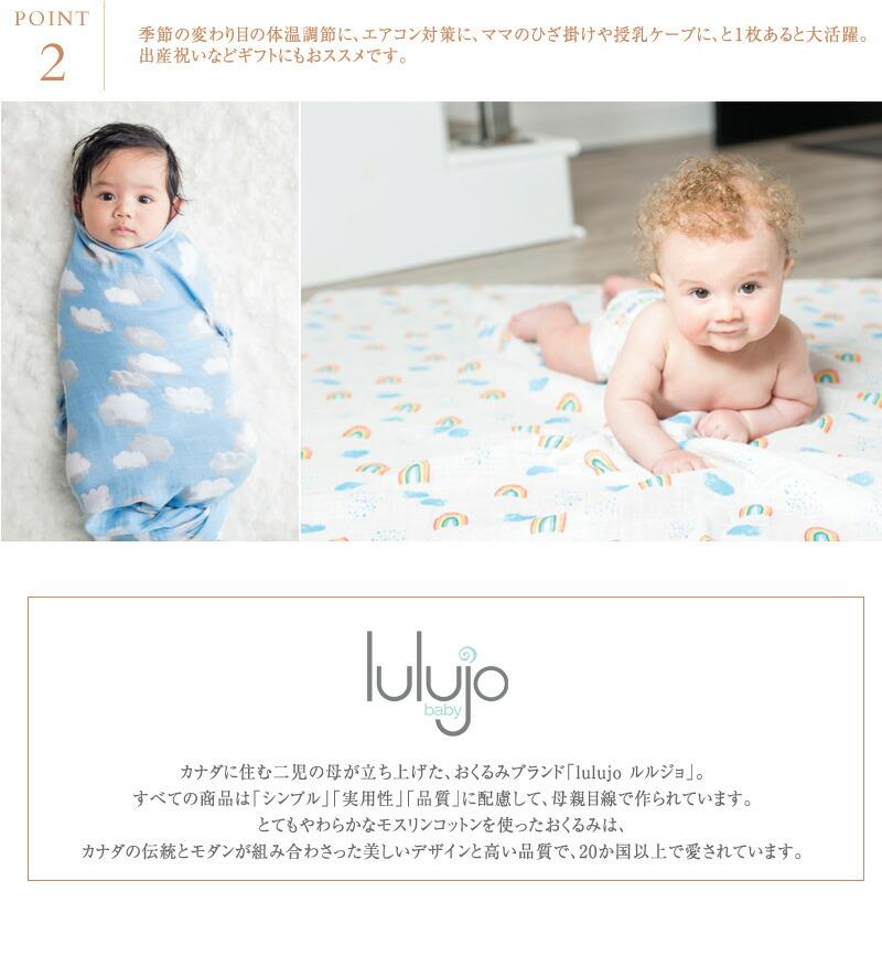 lulujo ルルジョ おくるみコットン LJ035