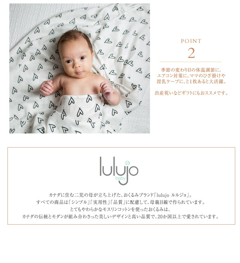 lulujo ルルジョ おくるみバンブー LJ108