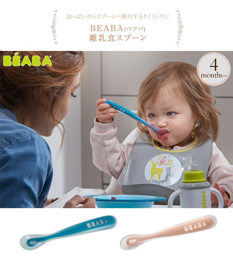 BEABA ベアバ リニュウショクスプーン FDEA913381