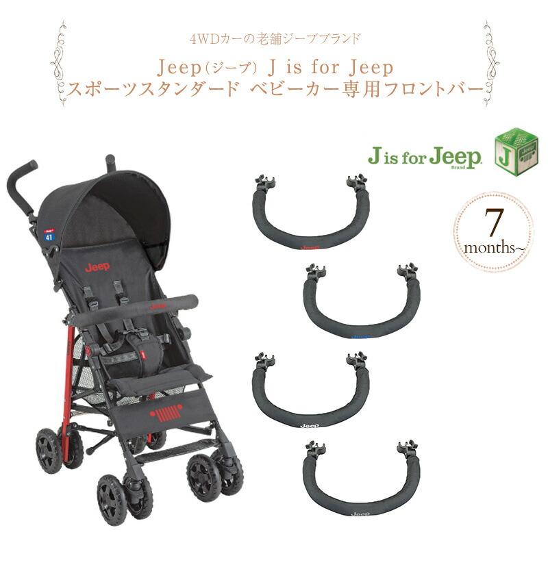 Jeep ジープ J is for Jeep スポーツスタンダード ベビーカー専用フロントバー