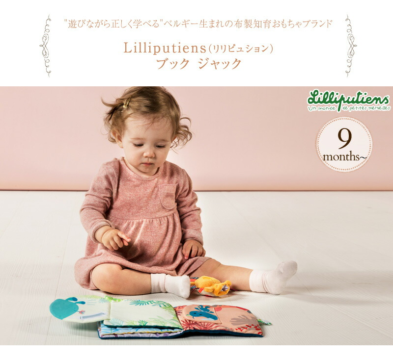 Lilliputiens リリピュション ブック ジャック TYLL83081