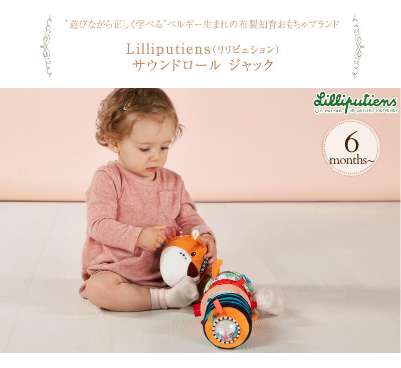 Lilliputiens リリピュション サウンドロール ジャック TYLL83064