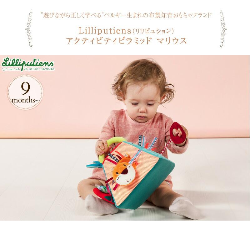 Lilliputiens リリピュション アクティビティピラミッド マリウス TYLL83067