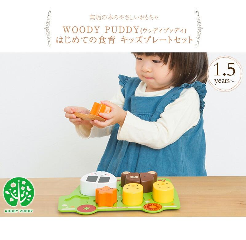 WOODY PUDDY ウッディプッディ はじめての食育 キッズプレートセット G05-1208