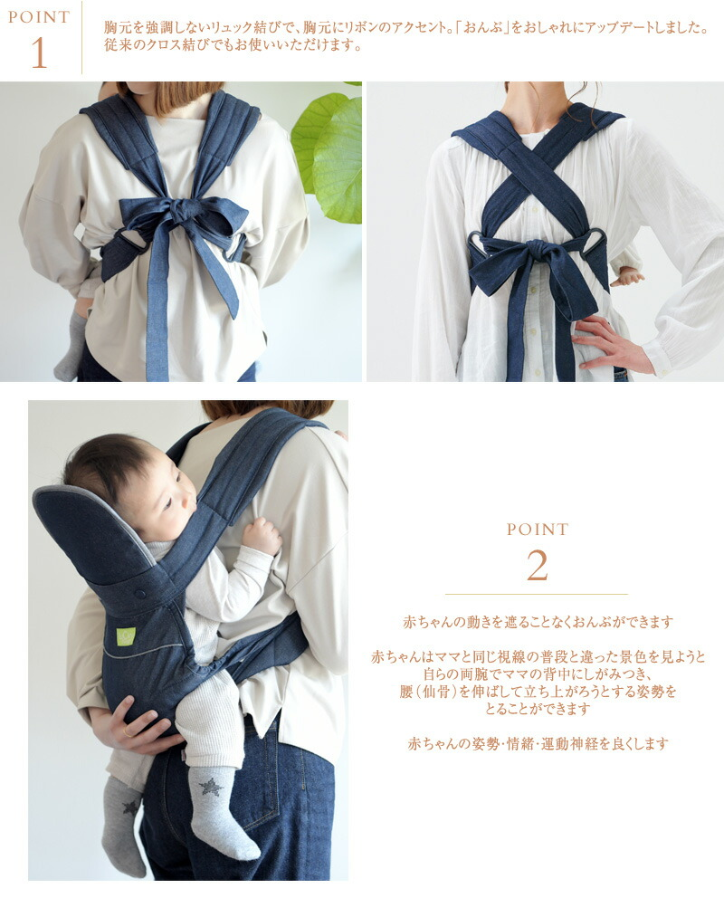 LUCKY 1934 ON BACKS CARRIER BASIC おんぶ紐