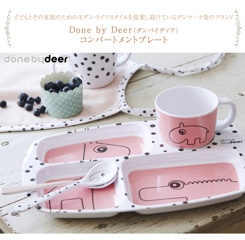 Done by Deer ダンバイディア コンパートメントプレート 2BD-10562