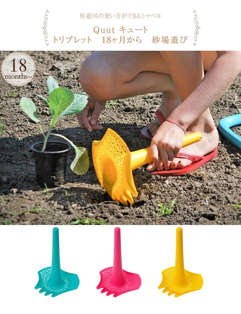 Quut キュート トリプレット 18ヶ月から 砂場遊び QOT-003