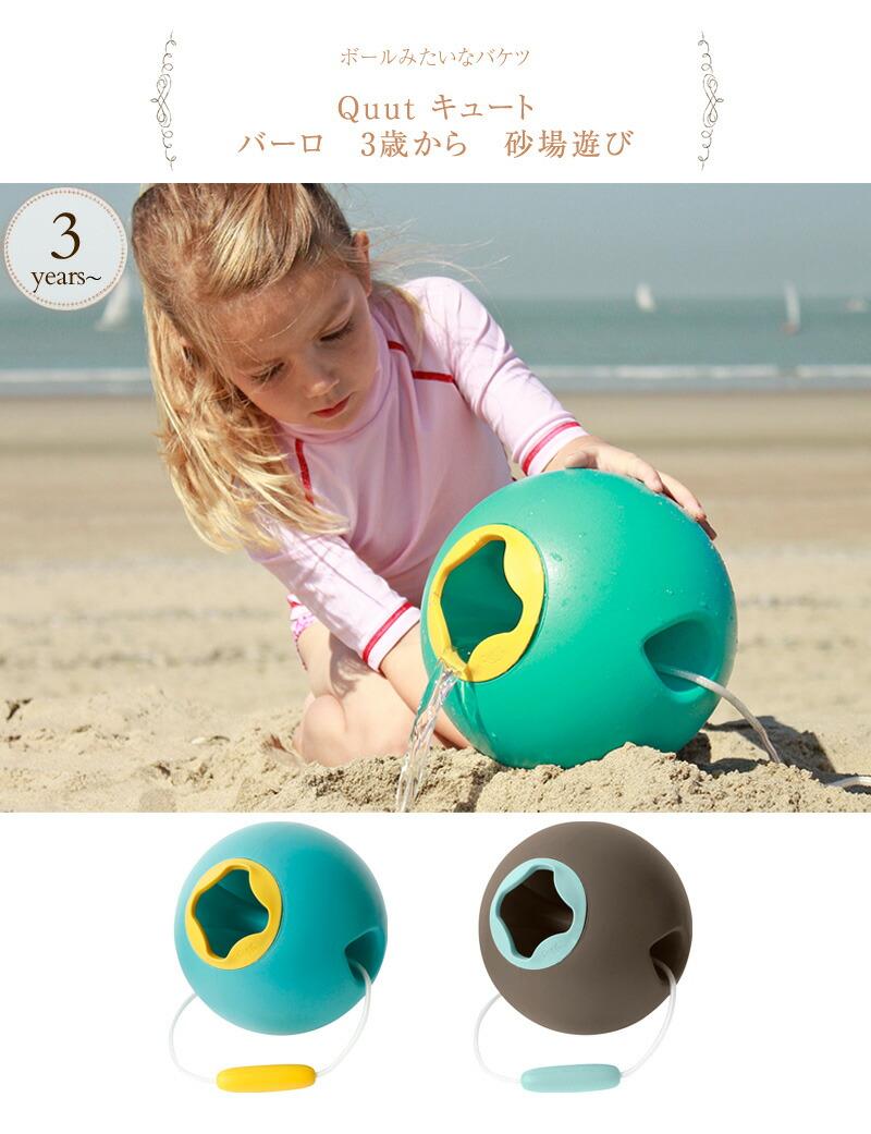Quut キュート バーロ 3歳から 砂場遊び QOT-006