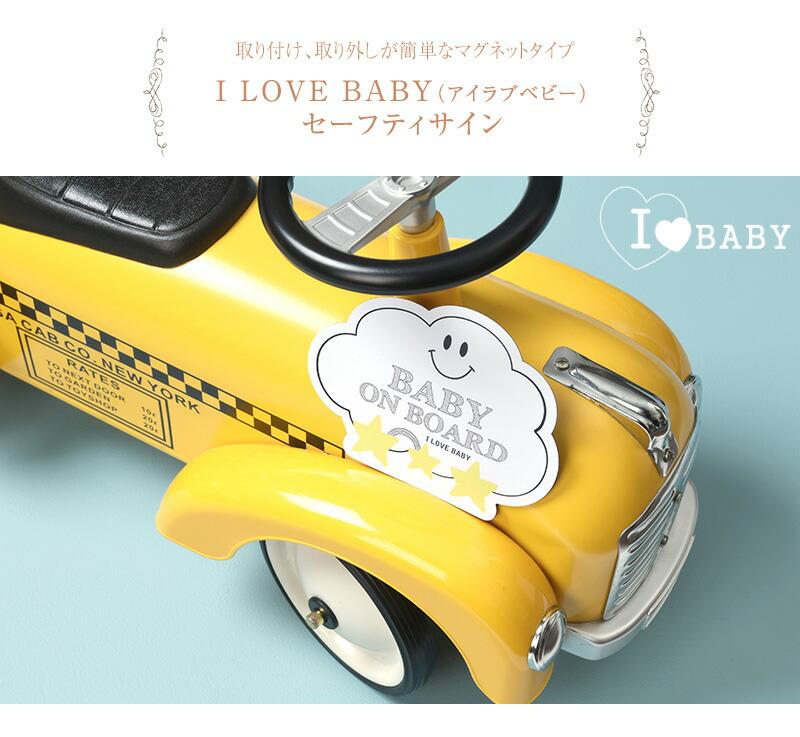 I LOVE BABY アイラブベビー セーフティサイン  チャイルドシート ジュニアシート 車 サイン 赤ちゃんがいます