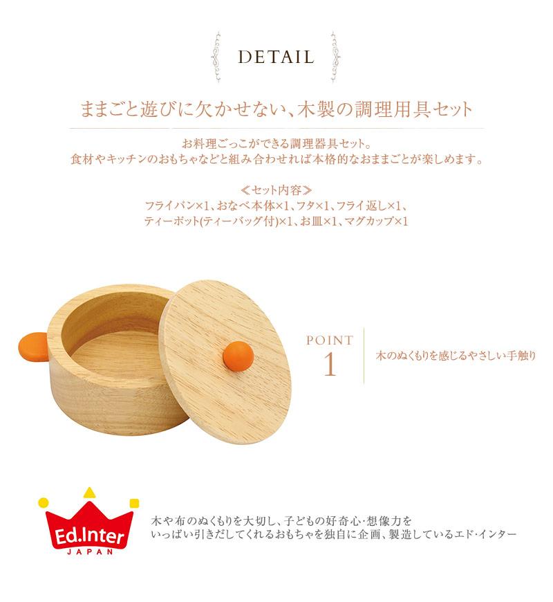 エド・インター 木のままごとあそび New フライパン  ままごと おままごと 木製 木のおもちゃ おもちゃ フライパン ツール キッチン道具 キッチン ごっこあそび