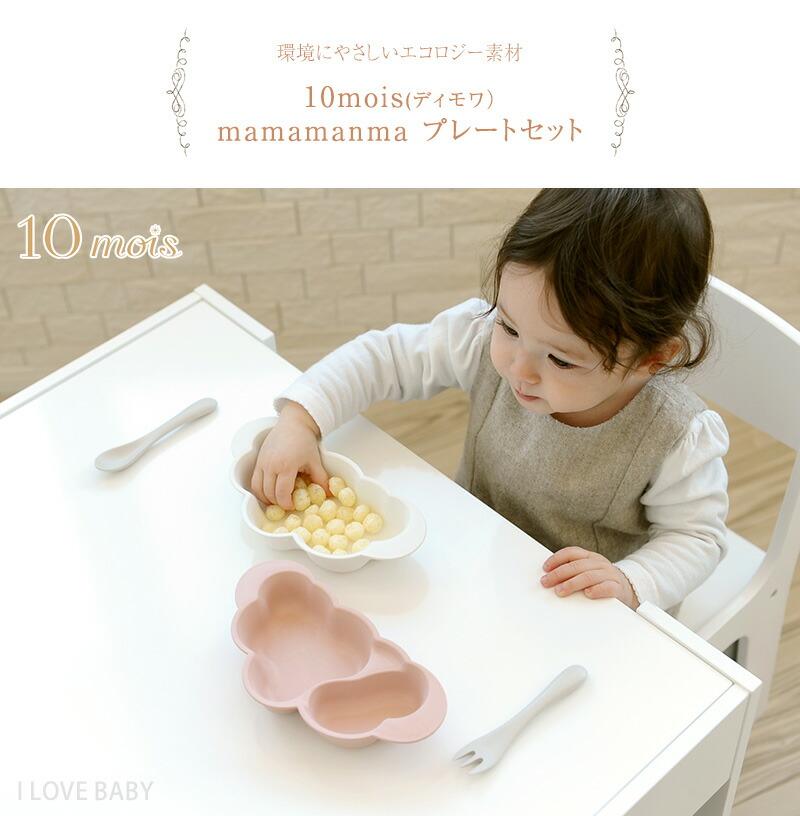 10mois(ディモワ) mamamanma プレートセット 18151006