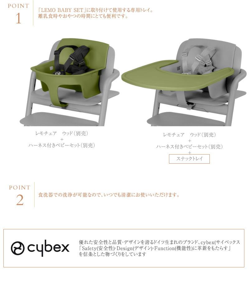 cybex サイベックス レモ スナックトレイ LEMO SNACK TRAY  ベビーチェア トレイ お食事イス 食洗器 LEMO CHAIR レモチェア