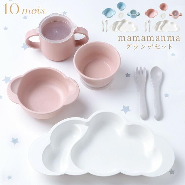10mois ディモワmamamanma マママンマ グランデセット