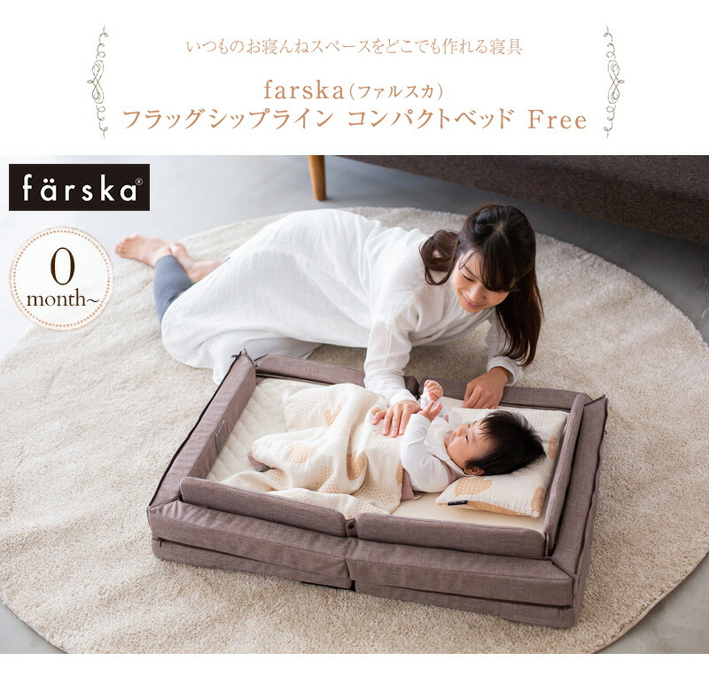 farska ファルスカ フラッグシップライン コンパクトベッド Free  746181