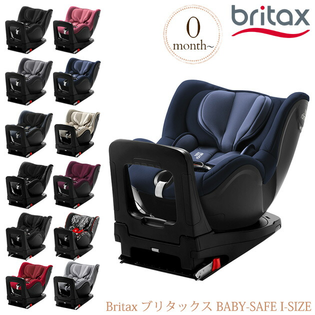 Britax ブリタックスDUALFIX I-SIZE