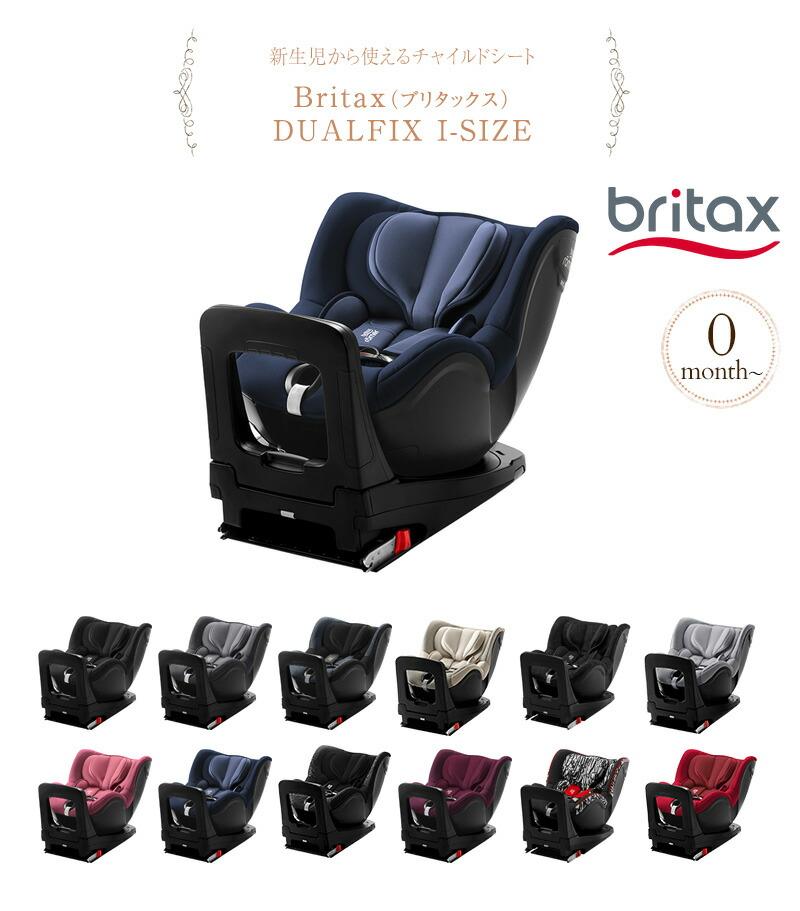 Britax ブリタックス DUALFIX I-SIZE BRX26904