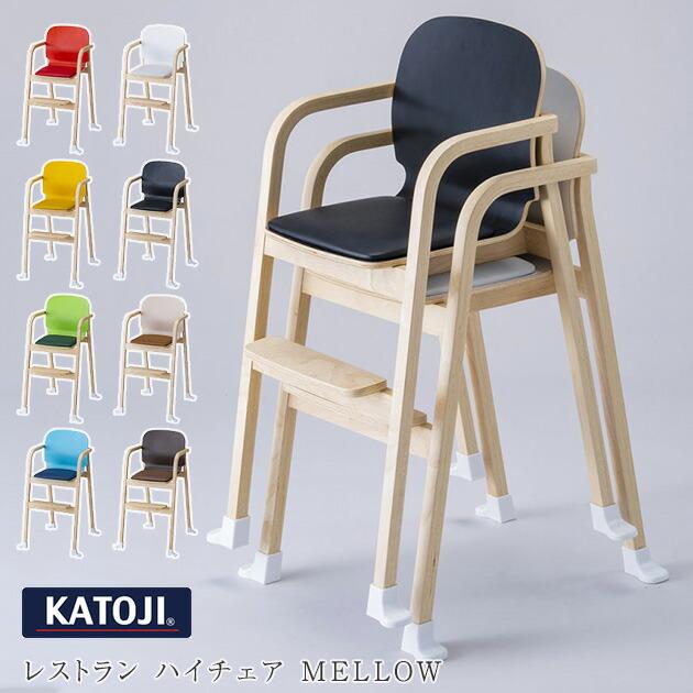 KATOJI (カトージ)  レストラン ハイチェア MELLOW 22821