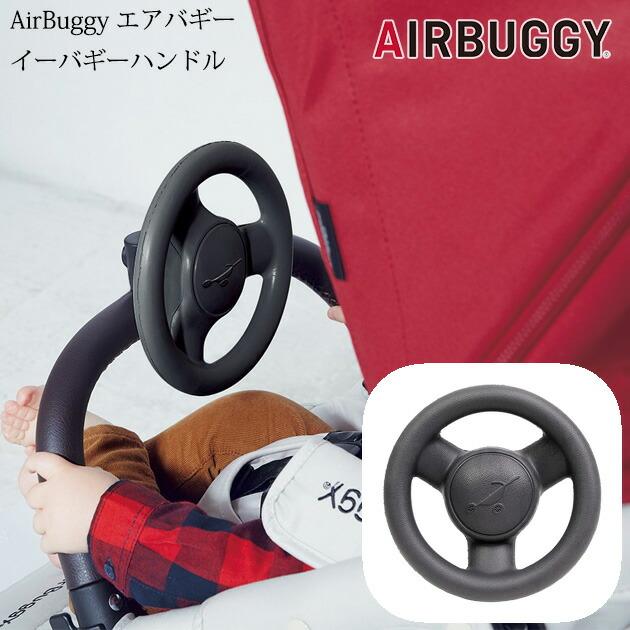 AirBuggy イーバギーハンドル