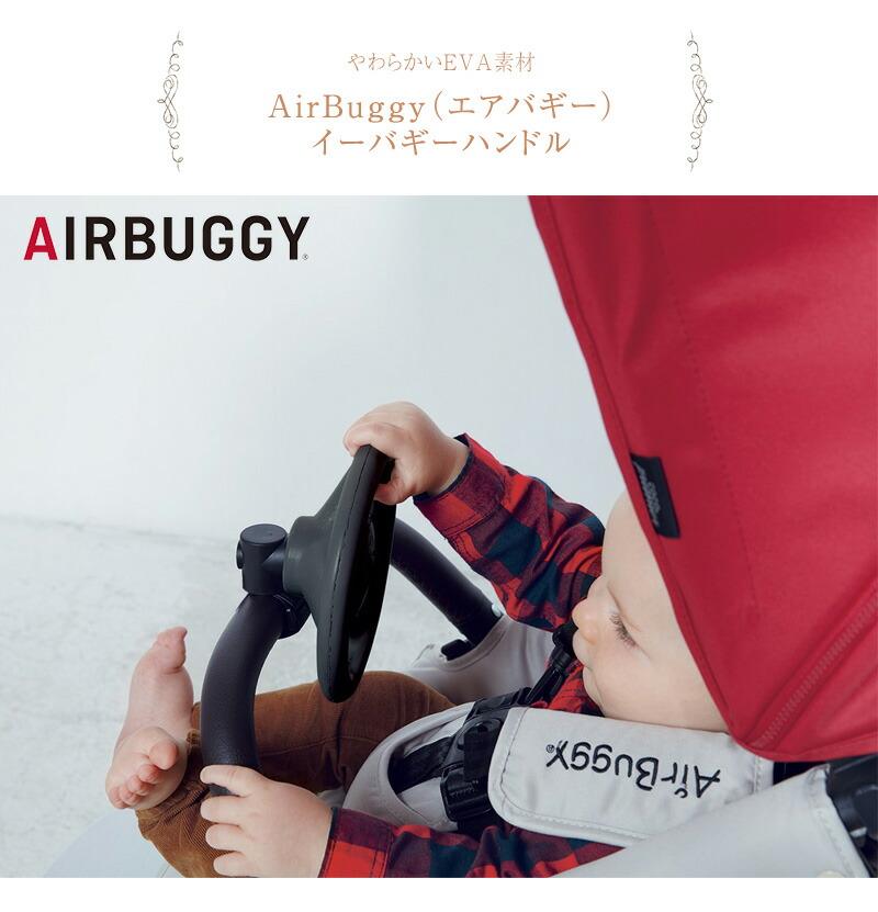 AirBuggy エアバギー イーバギーハンドル AB6538