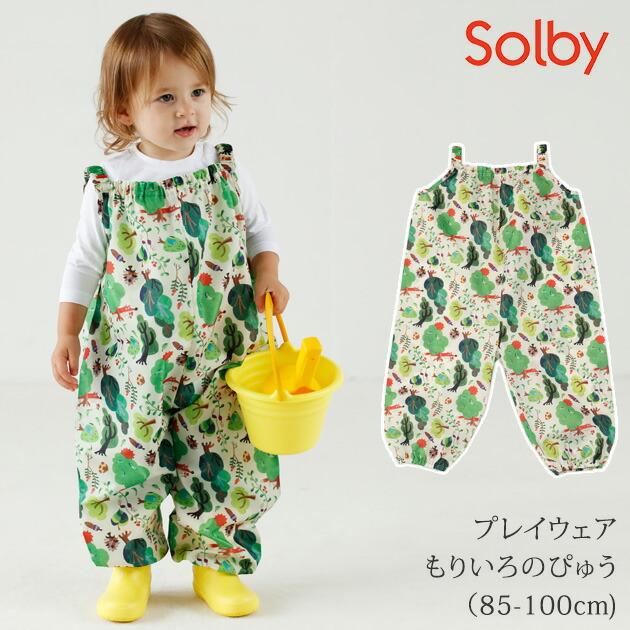 Solby(ソルビィ)プレイウェア もりいろのぴゅう(85-100cm)