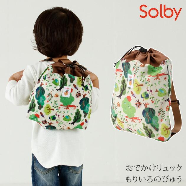Solby(ソルビィ)おでかけリュック もりいろのぴゅう